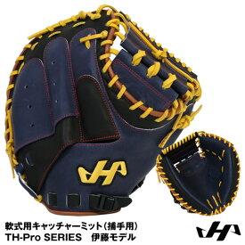 【あす楽対応】ハタケヤマ(HATAKEYAMA) TH-DB29N 一般軟式用キャッチャーミット(捕手用) M8型 TH-Pro SERIES 20%OFF 野球用品 2021SS