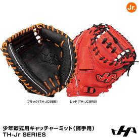 【あす楽対応】ハタケヤマ(HATAKEYAMA) 少年軟式用キャッチャーミット(捕手用) TH-Junior SERIES TH-JC8BB TH-JC8RB 20%OFF 野球用品 2019SS