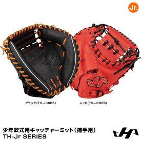 【あす楽対応】ハタケヤマ(HATAKEYAMA) 少年軟式用キャッチャーミット(捕手用) JL8型 TH-Junior SERIES TH-JC8BS TH-JC8RS 10%OFF 野球用品 2021SS