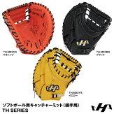 【あす楽対応】ハタケヤマ(HATAKEYAMA)ソルトボール用キャッチャーミット(捕手用)THSERIESTH-M03BSTH-M03VSTH-M03YS15%OFF野球用品2020SS