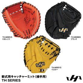 【あす楽対応】ハタケヤマ(HATAKEYAMA) 一般軟式用キャッチャーミット(捕手用) M8型 TH SERIES TH-M08BS TH-M08VS TH-M08YS 20%OFF 野球用品 2021SS