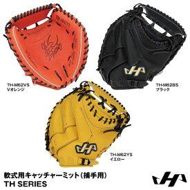 【あす楽対応】ハタケヤマ(HATAKEYAMA) 軟式用キャッチャーミット(捕手用) TH SERIES TH-M62BS TH-M62VS TH-M62YS 20%OFF 野球用品 2020SS