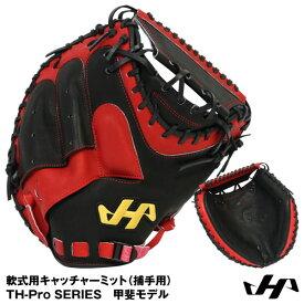 【あす楽対応】ハタケヤマ(HATAKEYAMA) TH-SH19 一般軟式用キャッチャーミット(捕手用) M62型 TH-Pro SERIES 10%OFF 野球用品 2021SS