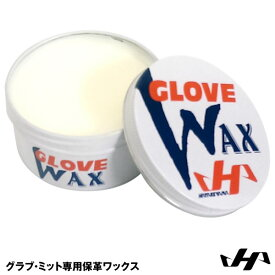 【あす楽対応】ハタケヤマ(HATAKEYAMA) WAX-1 グラブ・ミット専用保革ワックス 20%OFF 野球用品 2020SS