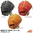 【あす楽対応】ジュンケイグラブ(JUNKEI GLOVE) JG-1112A 硬式用グラブ(投手用) アラミドシリーズ 野球用品 …