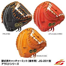 【あす楽対応】ジュンケイグラブ(JUNKEI GLOVE) JG-2012A 硬式用キャッチャーミット(捕手用) JG-201型 アラミドシリーズ 野球用品 vol.2