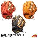 【あす楽対応】ジュンケイグラブ(JUNKEI GLOVE) JG-7012A 硬式用グラブ(外野手用) アラミドシリーズ 野球用品…