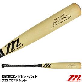 【あす楽対応】マルーチ(marucci) MJRP28A 軟式用コンポジットバット プロ コンポジット マルッチ 20%OFF 野球用品 2019SS