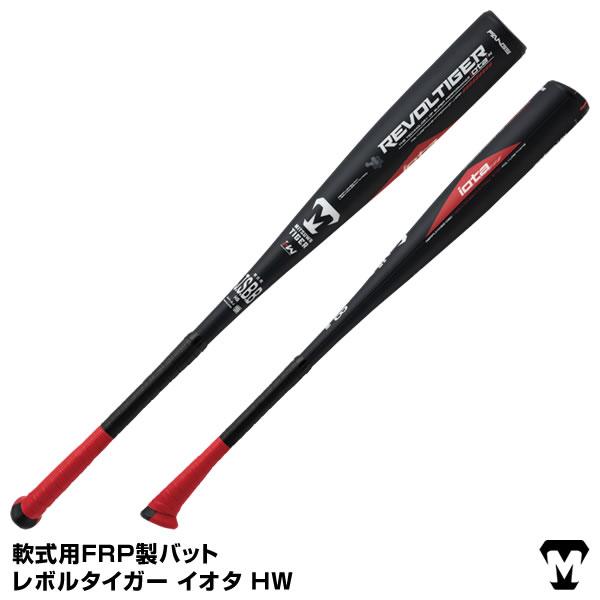 【あす楽対応】美津和タイガー(MITSUWA TIGER) RBRPUHW 軟式用FRP製バット レボルタイガー イオタ HW 野球用品 ミツワタイガー 2019SS