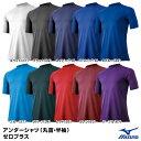 ミズノ(MIZUNO) 12JA5P30 アンダーシャツ(丸首・半袖) ゼロプラス 25%OFF 野球用品 2019SS