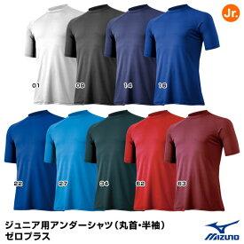 ミズノ(MIZUNO) 12JA5P52 ジュニア用アンダーシャツ(丸首・半袖) ゼロプラス 25%OFF 野球用品 2019SS