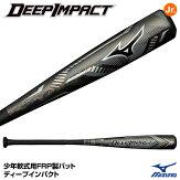 【あす楽対応】ミズノ(MIZUNO)1CJFY115少年軟式用FRP製バットディープインパクトDEEPIMPACT20%OFF野球用品2020SS