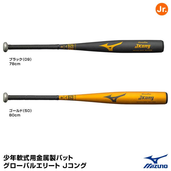 ミズノ(MIZUNO) 1CJMY131 少年軟式用金属製バット グローバルエリート Jコング 25%OFF 野球用品 2018SS