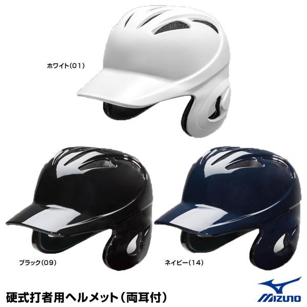 ミズノ(MIZUNO) 1DJHH107 硬式打者用ヘルメット(両耳付) 25%OFF 野球用品 2018SS
