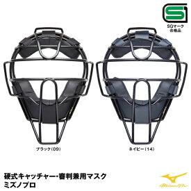 ミズノ(MIZUNO) 1DJQH110 硬式キャッチャー・審判兼用マスク ミズノプロ 20%OFF 野球用品 2020SS