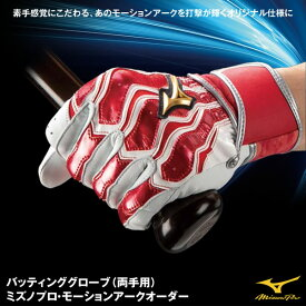 <受注生産>ミズノ(MIZUNO) バッティンググローブ(両手用) ミズノプロ モーションアークオーダー 1EJEA97000 1EJEA98000 野球用品 2021SS