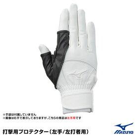 <メール便対応>ミズノ(MIZUNO) 1EJET11109 打撃用プロテクター(左手/左打者用) 20%OFF 野球用品 2020SS