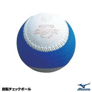 ミズノ(MIZUNO) 2OS823 回転チェックボール ソフトボール用品 2021SS