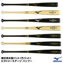 【特価】【あす楽対応】野球用品 ミズノ(MIZUNO) 【2TW028】 硬式用木製竹バット バンブー(BAMBOO) ビクトリーステージ ※実打可能トレーニングバット ※2TW02800/2TW02