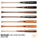 <受注生産>ミズノ(MIZUNO) 1CJWH90300 硬式用木製オーダーバット(メイプル) ミズノプロ 10%OFF 野球用品 2021SS