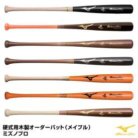 <受注生産>ミズノ(MIZUNO) 2TW11600 硬式用木製オーダーバット(メイプル) ミズノプロ 10%OFF 野球用品 2019SS