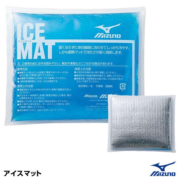 【あす楽対応】ミズノ(MIZUNO) 2ZA2100 アイスマット 25%OFF 野球用品 2018SS