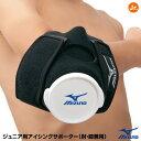 【あす楽対応】ミズノ(MIZUNO) 2ZA2410 ジュニア用アイシングサポーター(肘・膝兼用) 25%OFF 野球用品 2019SS