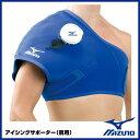 【あす楽対応】ミズノ(MIZUNO) 2ZA2500 アイシングサポーター(肩用) アイスマット・アイシングバッグ別売 25%OFF 野球用品 2017SS