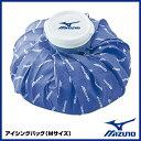 【あす楽対応】ミズノ(MIZUNO) 2ZA2610 アイシングバッグ(Mサイズ) 20%OFF 野球用品 2017SS