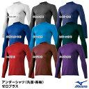 ミズノ(MIZUNO) 12JA5P10 アンダーシャツ(丸首・長袖) ゼロプラス 25%OFF 野球用品 2019SS