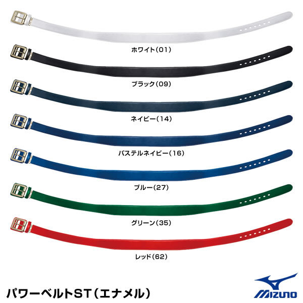 ミズノ(MIZUNO) 12JY5V01 パワーベルトST(エナメル) 25%OFF 野球用品 2019SS