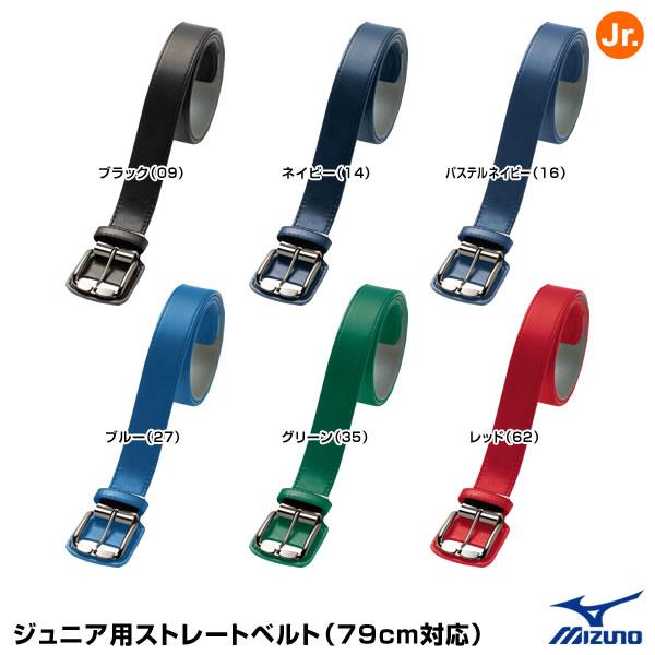 ミズノ(MIZUNO) 12JY5V11 ジュニア用ストレートベルト(79cm対応) 25%OFF 野球用品 2018SS