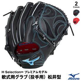 【あす楽対応】ミズノ(MIZUNO) 1AJGR25301 軟式用グラブ(投手用) 松井型 グローバルエリート H Selection インフィニティ プレミアムモデル 野球用品 グローブ 2021AW