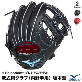 【あす楽対応】ミズノ(MIZUNO) 1AJGR25313 軟式用グラブ(内野手用) 坂本型 グローバルエリート H Selection インフィニティ プレミアムモデル 野球用品 グローブ 2021AW