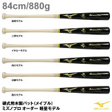 【あす楽対応】ミズノ(MIZUNO)1CJWH90300-GS03硬式用木製バット(メイプル)軽量モデルミズノプロオーダー10%OFF野球用品2020SS