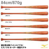 【あす楽対応】ミズノ(MIZUNO)1CJWH90300-GS07硬式用木製バット(メイプル)軽量モデルミズノプロオーダー10%OFF野球用品2020SS