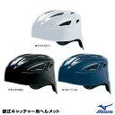 ミズノ(MIZUNO) 1DJHC101 硬式キャッチャー用ヘルメット 20%OFF 野球用品 2017SS