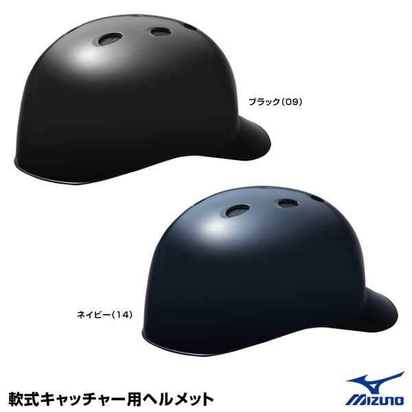 <受注生産>ミズノ(MIZUNO) 1DJHC202 軟式キャッチャー用ヘルメット 納期は注文確定後から3-4週間 高校野球使用不可 20%OFF 野球用品 2017SS
