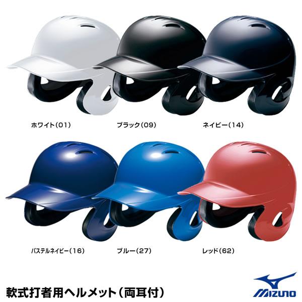 ミズノ(MIZUNO) 1DJHR101 軟式打者用ヘルメット(両耳付) 25%OFF 野球用品 2019SS