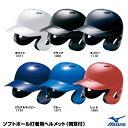 ミズノ(MIZUNO) 1DJHS101 ソフトボール打者用ヘルメット(両耳付) 25%OFF ソフトボール用品 2019SS