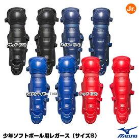 ミズノ(MIZUNO) 1DJLS510 ジュニアソフトボールキャッチャー用レガーズ(サイズS) 25%OFF ソフトボール用品 2019SS