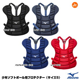 ミズノ(MIZUNO) 1DJPS510 ジュニアソフトボールキャッチャー用プロテクター(サイズS) 25%OFF ソフトボール用品 2019SS