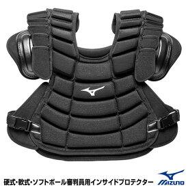 ミズノ(MIZUNO) 1DJPU11009 硬式・軟式・ソフトボールアンパイア兼用インサイドプロテクター 25%OFF 野球用品 2020SS