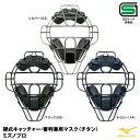 ミズノ(MIZUNO) 1DJQH100 硬式キャッチャー用マスク(スロートガード一体型) ミズノプロ 20%OFF 野球用品 2017SS