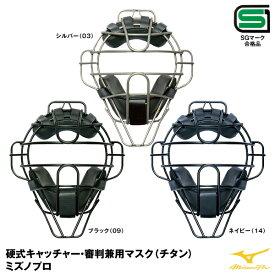【あす楽対応】ミズノ(MIZUNO) 1DJQH100 硬式キャッチャー・審判兼用マスク ミズノプロ 20%OFF 野球用品 2020SS