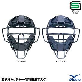 ミズノ(MIZUNO) 1DJQR110 軟式キャッチャー用マスク(スロートガード一体型) 25%OFF 野球用品 2019SS
