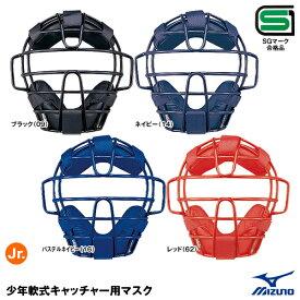 ミズノ(MIZUNO) 1DJQY120 少年軟式キャッチャー用マスク 25%OFF 野球用品 2019SS