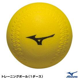 ミズノ(MIZUNO) 1GJBT10200 トレーニングボール(1ダース) 25%OFF 野球用品 2019SS