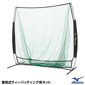 ミズノ(MIZUNO) 1GJNA55200 簡易式ティーバッティング用ネット 組立式 刺繍加工対応 20%OFF 野球用品 2019SS