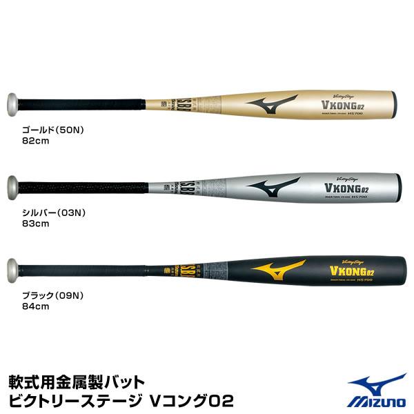 ミズノ(MIZUNO) 2TR433 軟式用金属製バット ビクトリーステージ Vコング02 25%OFF 野球用品 2019SS